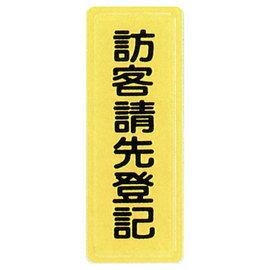 【新潮指示標語系列】TS貼牌-訪客請先登記TS-320/個