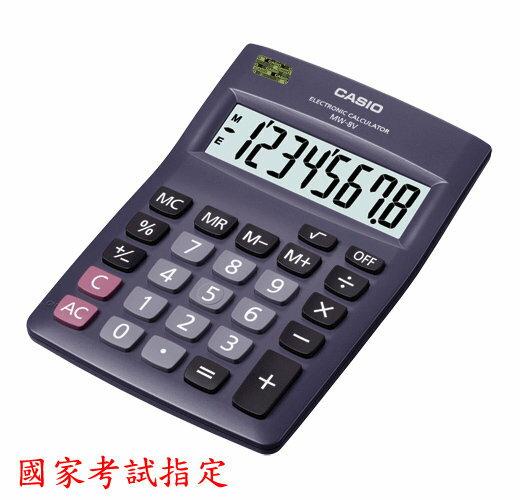 【破盤價】CASIO 卡西歐 MW-8V 國家考試商務計算機 / 台