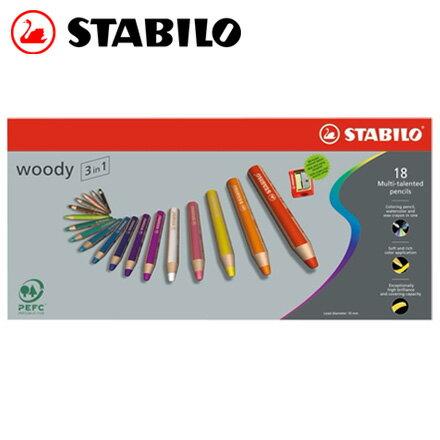 STABILO 德國天鵝 woody 3 in 1系列粉蠟筆^(880 18^) 18色