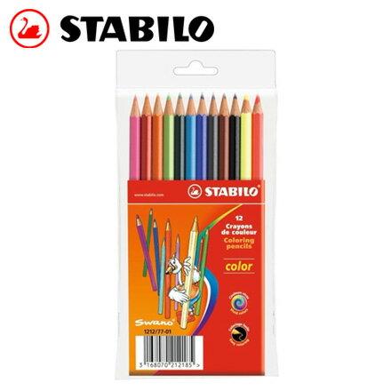 STABILO 德國天鵝 Color 系列六角形色鉛筆^(1212 77~01^) 12色