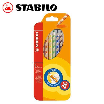 STABILO 德國天鵝 EASYcolors 人體工學色鉛筆^(332 6右手 ^) ~