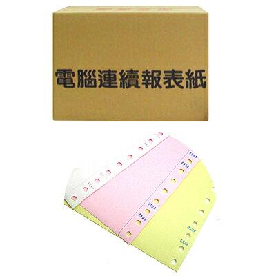 台灣製 連續電腦報表紙 (A4.80行.3P) /箱