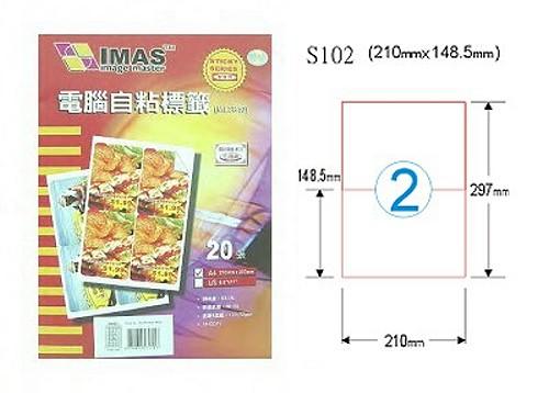 【萬事捷】5402電腦自黏標籤紙 S102經濟包(20張/包)