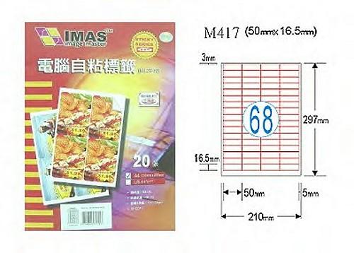 【萬事捷】5439電腦自黏標籤紙 M417經濟包(20張/包)