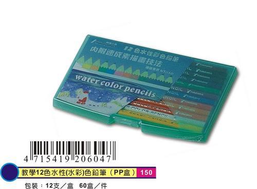 【橫濱yokohama】12色水性彩色鉛筆教學12色水性(水彩)色鉛筆(PP盒)