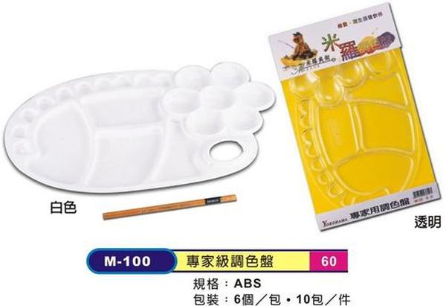 【橫濱yokohama】M-100專家級調色盤