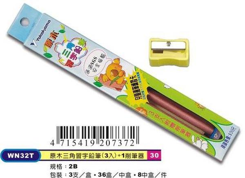 【橫濱yokohama】WN32T原木三角練習鉛筆(3入)+1削筆器(盒裝)