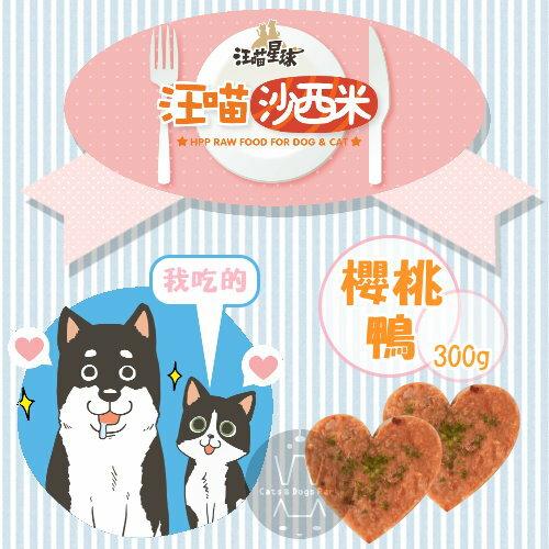 +貓狗樂園+ 汪喵星球|汪喵沙西米。貓冷凍生肉。櫻桃鴨。300g|$130 0