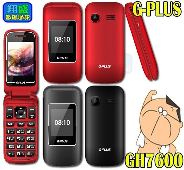 GPLUS GH7600 3G+2G 雙卡雙待機 摺疊式 雙螢幕 長輩機 老人機 全配 亞太4G/台灣之星可用【翔盛】