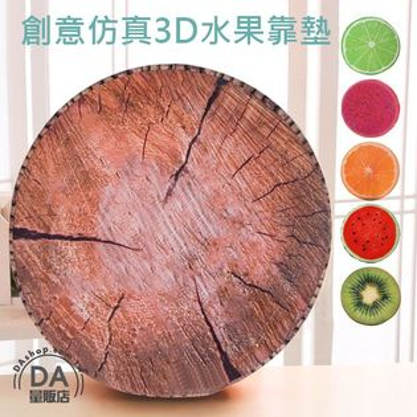 《DA量販店》創意 仿真 3D 樹紋 年輪 坐墊 靠墊 抱枕 禮品 贈品 批發(V50-1579)