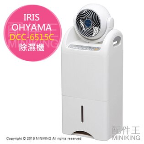 【配件王】日本代購 一年保 IRIS OHYAMA DCC-6515C 除濕機 循環功能 另 MJ-180KX