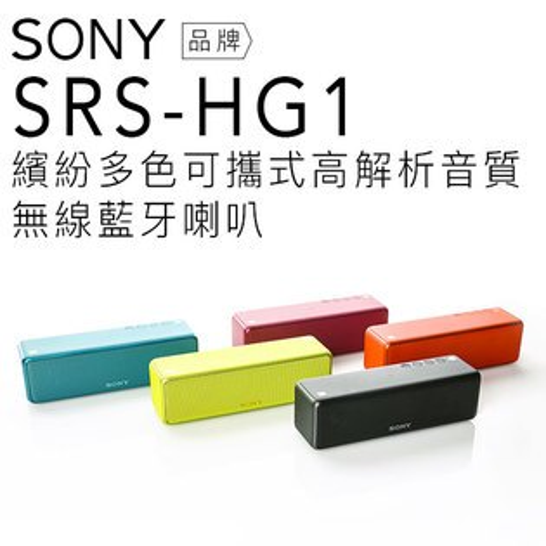 SONY 無線藍芽喇叭 SRS-HG1 可攜式 高音質 繽紛五色【公司貨】