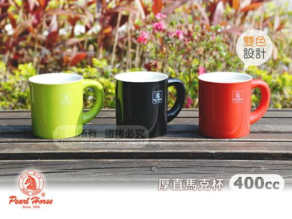 快樂屋♪ 《寶馬牌》厚直陶瓷馬克杯 400cc (大) 可當拿鐵咖啡杯.泡茶杯.水杯.牛奶杯.陶瓷杯子