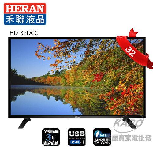 【佳麗寶】-【禾聯HERAN】32型-LED液晶顯示器HD-32DCC