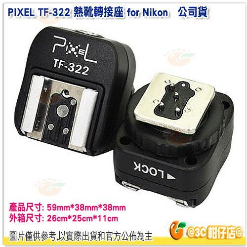 品色 PIXEL TF-322 熱靴轉接座 for Nikon 公司貨 上端可加TTL閃燈 PC插座可連線擊發棚燈 SB400 SB600 SB900 SB800 D7100 D750
