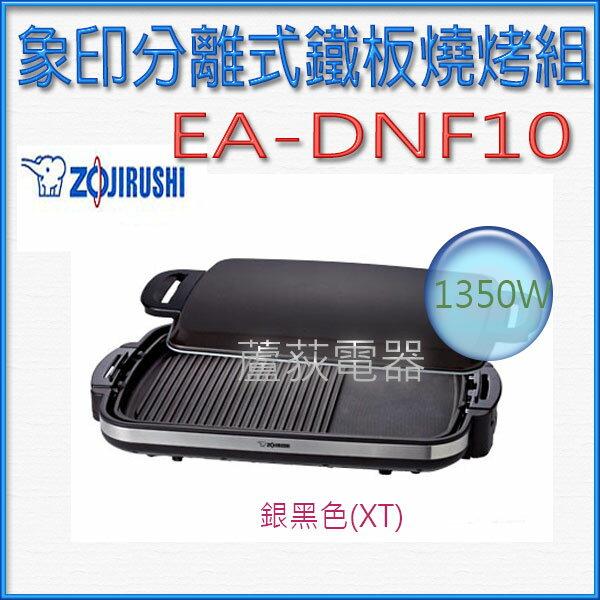【象印~蘆荻電器】【象印*分離式*鐵板燒烤組】EA-DNF10