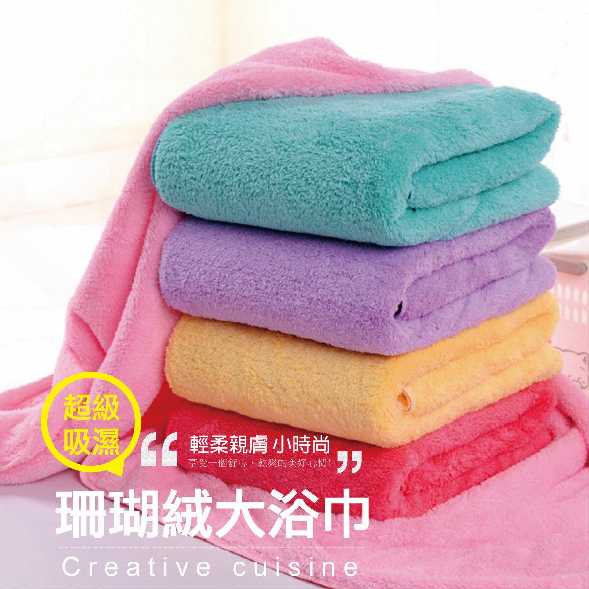 超吸水珊瑚絨 大浴巾~HB~020~浴巾 毛巾 浴袍 柔軟好吸水 Alice3C