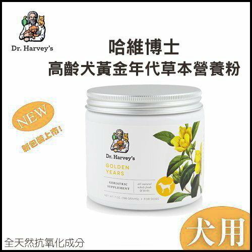 +貓狗樂園+ 美國Dr. Harvey's哈維博士【高齡犬黃金年代草本養生粉。優雅健康老犬的關鍵。7oz】900元 0