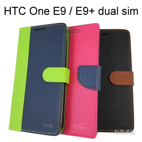 撞色皮套 HTC One E9 / E9+ dual sim (E9 Plus)