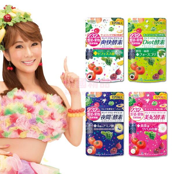 日本 醫食同源 ISDG 232種野菜蔬果酵素 120粒 4款【特價】§異國精品§
