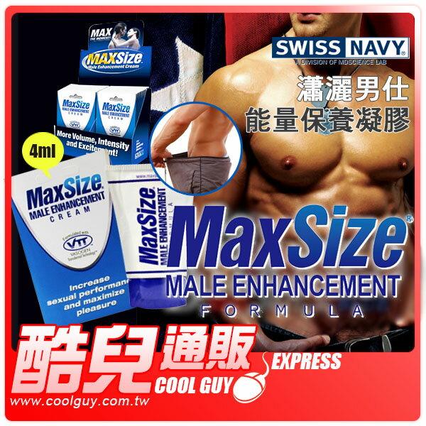 【4ml體驗包】美國 MAX SIZE 瀟灑男士能量保養凝膠 MALE ENHANCEMENT FORMULA 美國製造 MAXSIZE