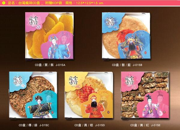 【零售】【台灣瘋味】CD盒.有5色.附KOP袋/300個