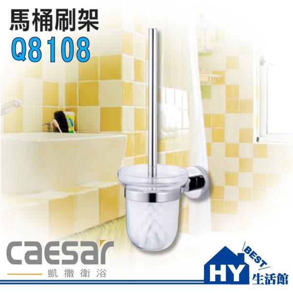 Caesar 凱撒網路經銷商 不鏽鋼浴室配件 Q8108 馬桶刷架《HY生活館》水電材料專賣店