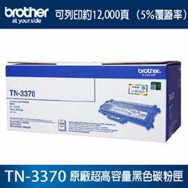 brother TN-3370 原廠黑色高容量碳粉匣 (適用HL-5470DW, HL-6180DW, DCP-8155DN, MFC-8910DW)