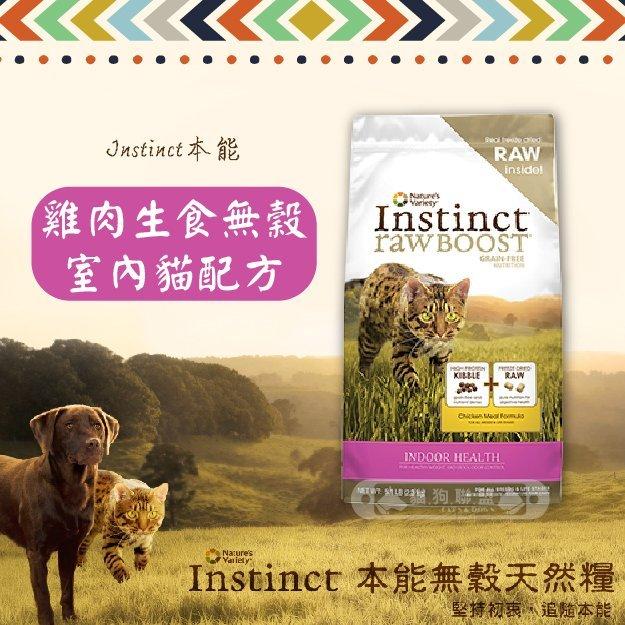 +貓狗樂園+ Instinct本能【無穀室內貓。雞肉生食配方。2.3kg】1380元 0