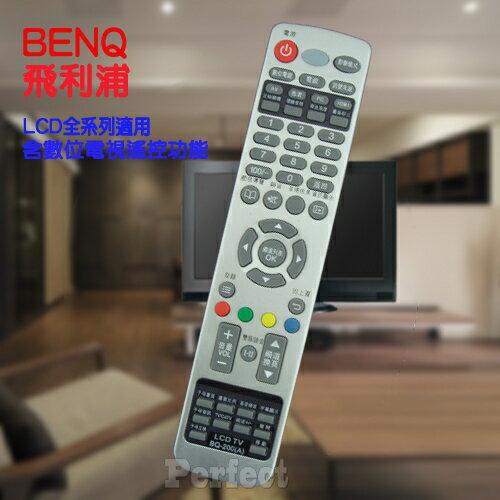 【BENQ / 飛利浦】液晶電視遙控器 免設定 BQ-200(A)