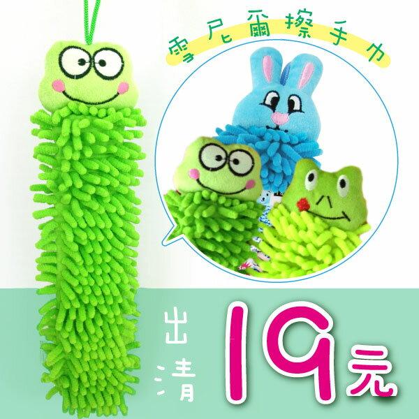 好好用雪尼爾吸水擦手巾 大眼綠蛙、紅點青蛙、藍兔 / K7457-P 動物造型擦手巾