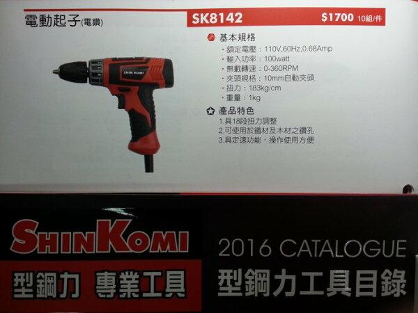 電動起子 SK8142#電鑽 SHIN KOMI