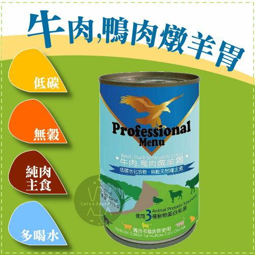 +貓狗樂園+ Professional Menu|專業。無穀主食貓罐。牛肉鴨肉燉羊胃。375g|$110 0