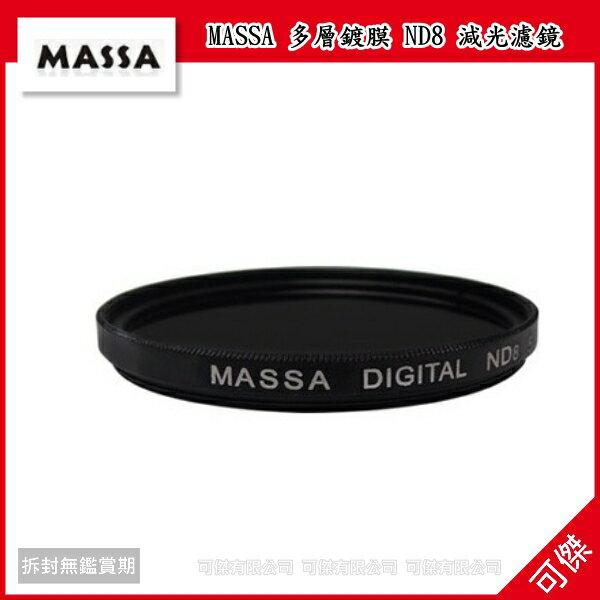 可傑 全新 MASSA 多層鍍膜 ND8 減光濾鏡 專業級 減光鏡 適合 長時間曝光使用 77mm