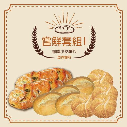 【亞克提斯德國麵包組合I】橄欖番茄羅勒麵包+經典石爐麵包+芝麻小麵包 - 限時優惠好康折扣