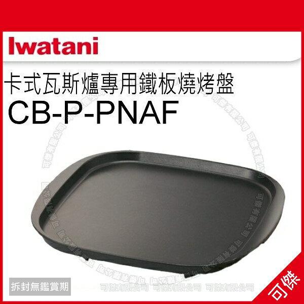 可傑 日本 岩谷 Iwatani 鐵板燒烤盤 卡式爐專用 CB-P-PNAF   中秋烤肉 熱賣商品!
