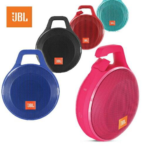 JBL Clip+ 防水掛勾藍牙喇叭 5色繽紛色彩 無線藍芽串流 防潑水功能