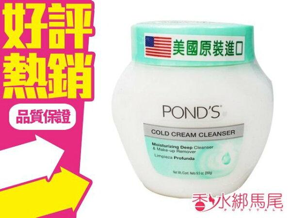 ◐香水綁馬尾◐美國 PONDS 旁氏 冷霜 (洗卸) 269g