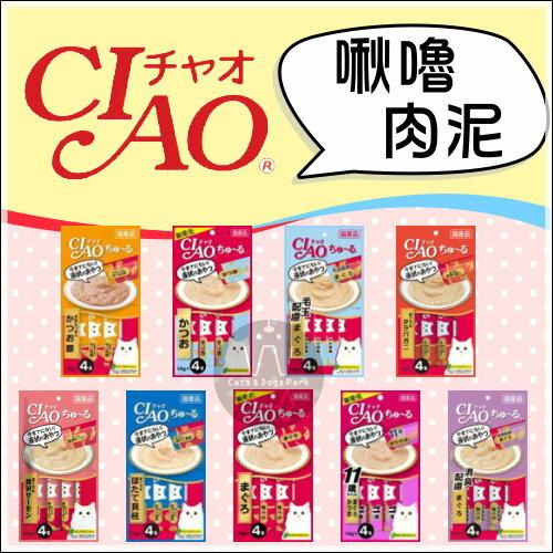 +貓狗樂園+ 日本CIAO【啾嚕肉泥。14gx4條】75元 - 限時優惠好康折扣