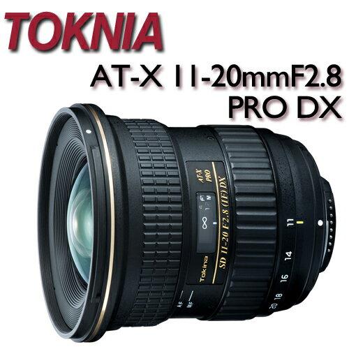 【★送82mm UV+吹球清潔組】Tokina AT-X 11-20mm F2.8 PRO DX【平輸】