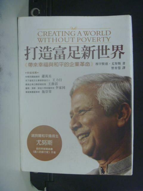 ~書寶 書T5/財經企管_LAZ~打造富足新世界~帶來幸福與和平的企業革命_曾育慧 ~