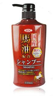 日本 涉谷油脂 SOC 國產馬油洗髮精 保濕沐洗髮精 550ML