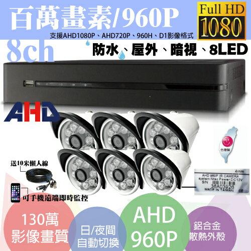 屏東監視器/百萬畫素1080P主機 AHD/套裝DIY/8ch監視器/130萬攝影機960P*6支 台灣製造