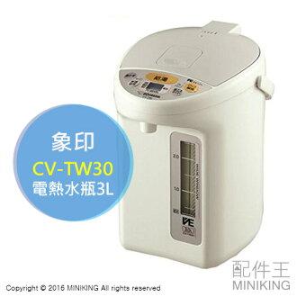 【配件王】日本代購 ZOJIRUSHI 象印 CV-TW30 優湯生 電熱水瓶 3L 真空 VE節能 另 CV-WA30