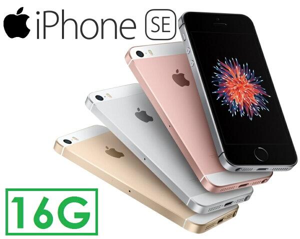 【原廠現貨】蘋果 Apple iPhone SE 4吋 16G 智慧型手機●Touch ID 指紋辨識●Retina(玻璃貼+保護殼)