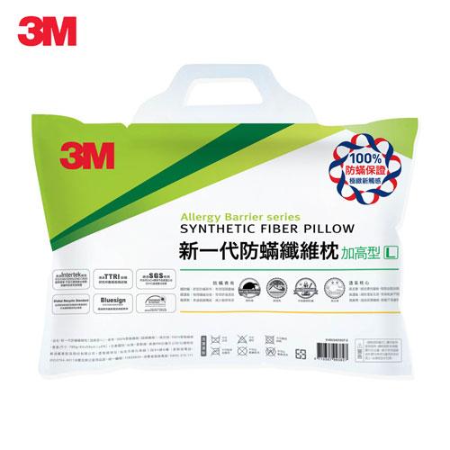 3M 新一代防蹣纖維枕-加高型