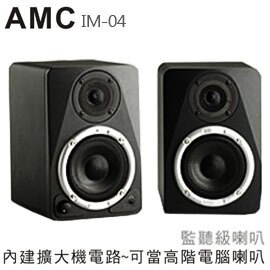 【集雅社】福利出清 AMC iM04 監聽級喇叭 電腦喇叭  主動式 2音路單體 公司貨