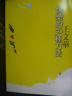 【書寶二手書T8/心靈成長_GIJ】快樂的50種方式_王文華