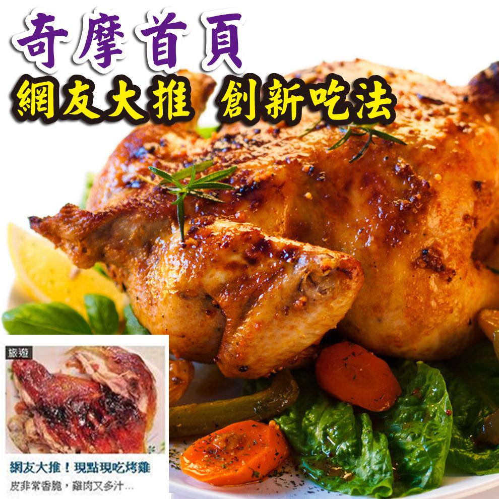 ~大公鷄烤雞燉雞~~風味烤鷄~特製配方、古法浸釀、肉有嚼勁,感謝:旅行應援團、三立愛玩客及