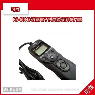 可傑 RS-80N3 液晶電子快門線 定時快門線 快門線 RS-C3 適用 7D 5DII 5D2 5DIII 5D3